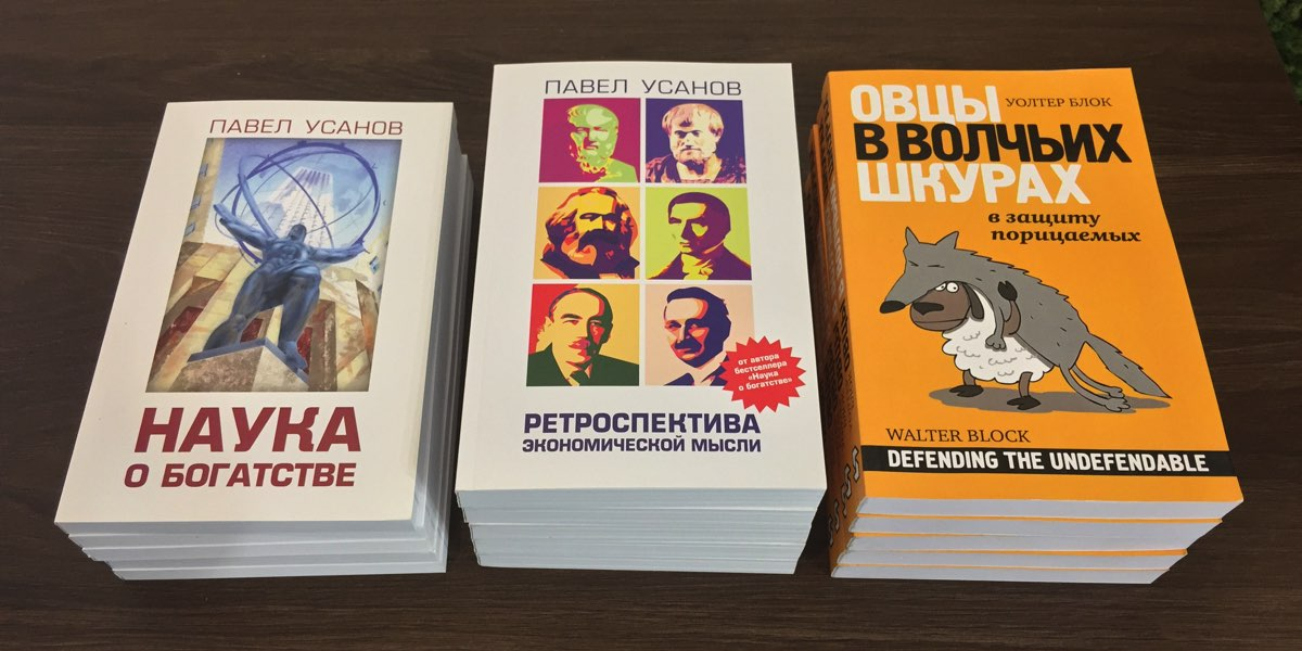 Books by Walter Blok and Pavel Usanov in our library